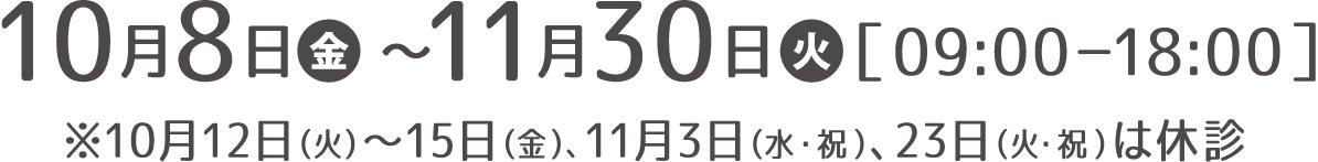 6月14日(月)〜7月3日(金)[09:00-18:00] ※6月15日(火)〜17日(木)は休診