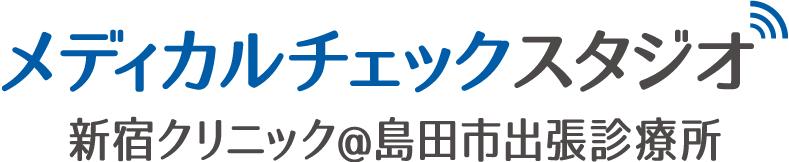 メディカルチェックスタジオ 新宿クリニック@島田市出張診療所