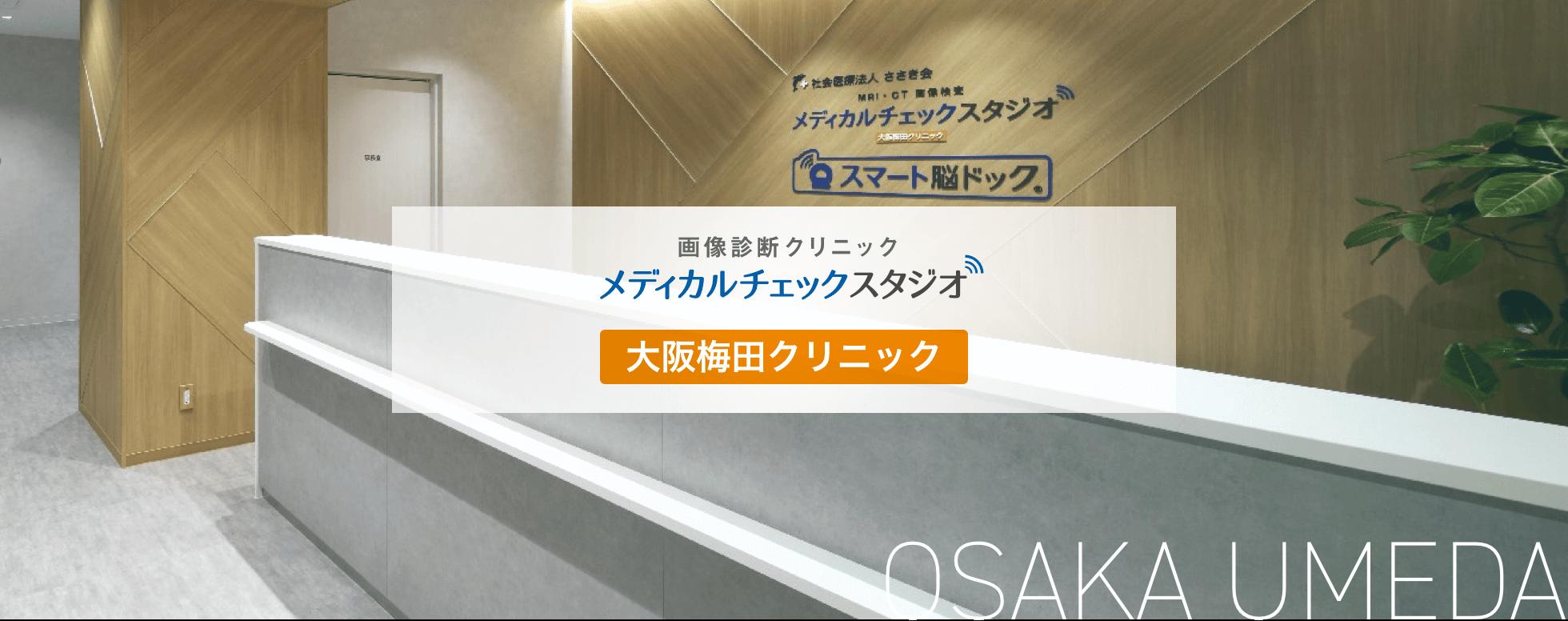 MCS大阪梅田クリニック