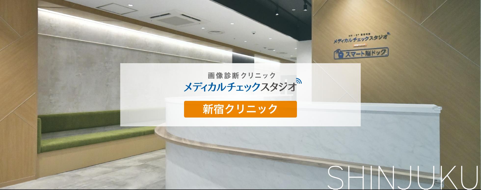 MCS東京銀座クリニック