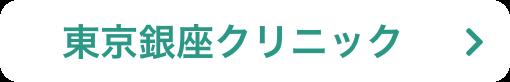 東京銀座クリニック