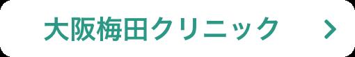 大阪梅田クリニック