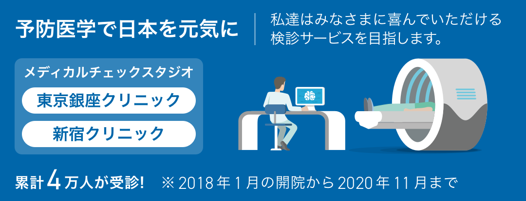 予防医学で日本を元気に私達はみなさまに喜んでいただける検診サービスを目指します。